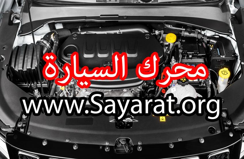 محرك السيارة Wwwsayaratorg