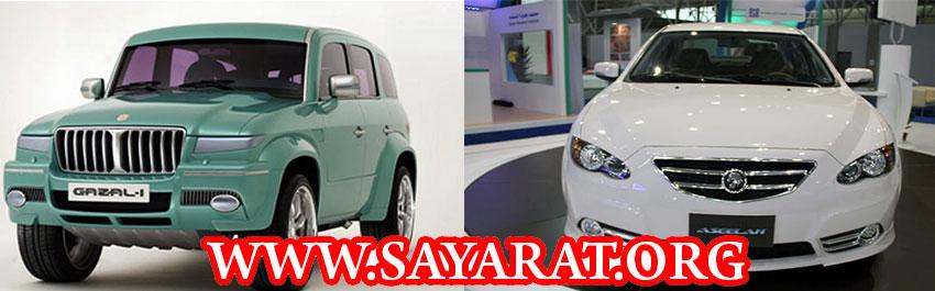 سيارة غزال وسيارة أصيلة السعوديتان