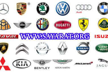 أسماء أنواع السيارات وشعاراتها
