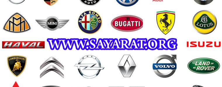 شعارات واسماء و انواع ماركات سيارات