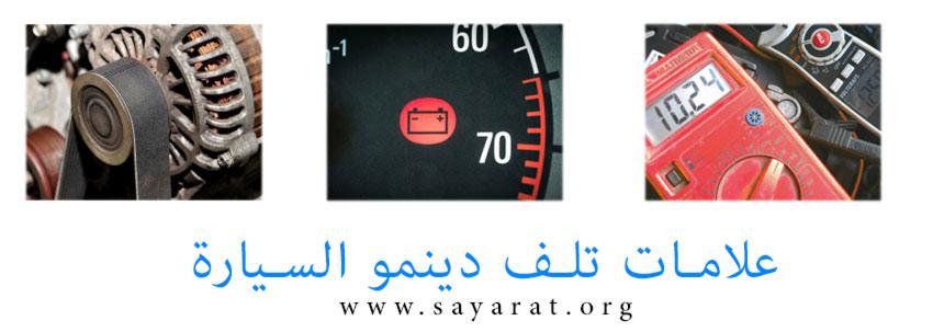 علامات تف دينمو السيارة