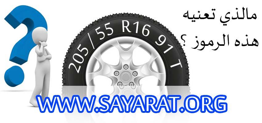 رموز و علامات إطارات السيارات