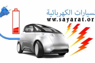 السيارات الكهربائية,ماهي ؟ كيف تعمل ؟ ماهي مميزات وعيوب السيارة الكهربائية ؟ وبعض المعلومات الأخرى عنها…