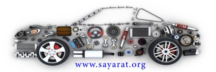 مكونات السيارة