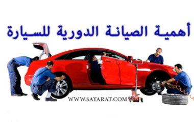 الصيانة الدورية للسيارة
