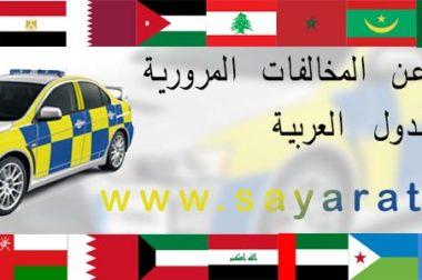 دليل الإستعلام عن المخالفات المرورية لجميع الدول العربية