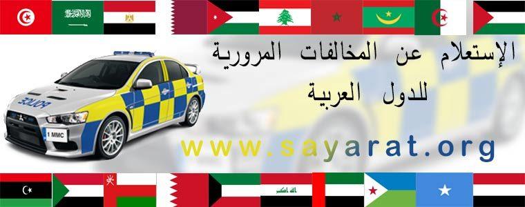 الإستعلام عن المخالفات المرورية للدول العربية
